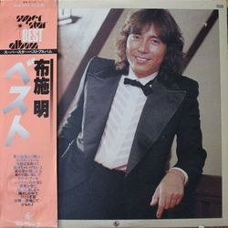 AKIRA FUSE (布施明) / BEST ALBUM (ベストアルバム) (LP ...